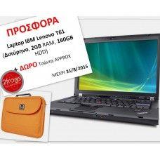 ΠΡΟΣΦΟΡΑ μέχρι 31/8/2015  Laptop IBM Lenovo T61 (Διπύρηνο, 2GB RAM, 160GB HDD) + ΔΩΡΟ τσαντα APPROX - Τιμή 250€ - http://shop.2frogs.gr