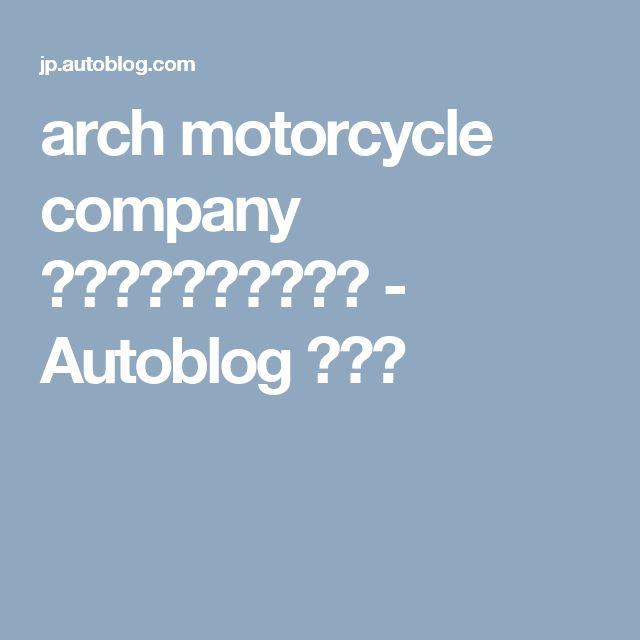 arch motorcycle company 関連フォトギャラリー - Autoblog 日本版