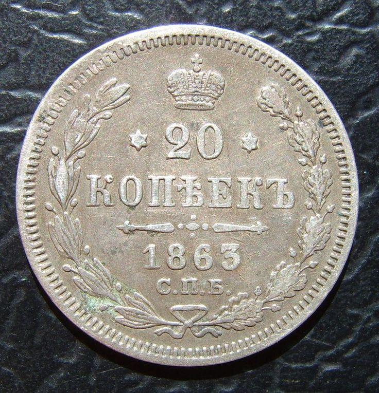 Russia Russian Empire Silver COIN 20 KOPEK Kopeks 1863 СПБ АБ SPB AB