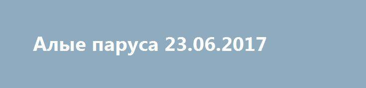 Алые паруса 23.06.2017 http://kinofak.net/publ/peredachi/alye_parusa_23_06_2017/12-1-0-6465  «Алые паруса» в 2017 году пройдут в Петербурге 23 июня в ночь с 23 на 24 июня 2017 годаКак сообщает один из организаторов «Пятый канал», праздник выпускников начнется на Дворцовой площади Петербурга ровно в 22:00. Сначала будут поздравления от официальных лиц, а потом — яркое театрализованное шоу, подробности которого организаторы пока не раскрывают. Известно лишь, что это будут фантазии на темы…