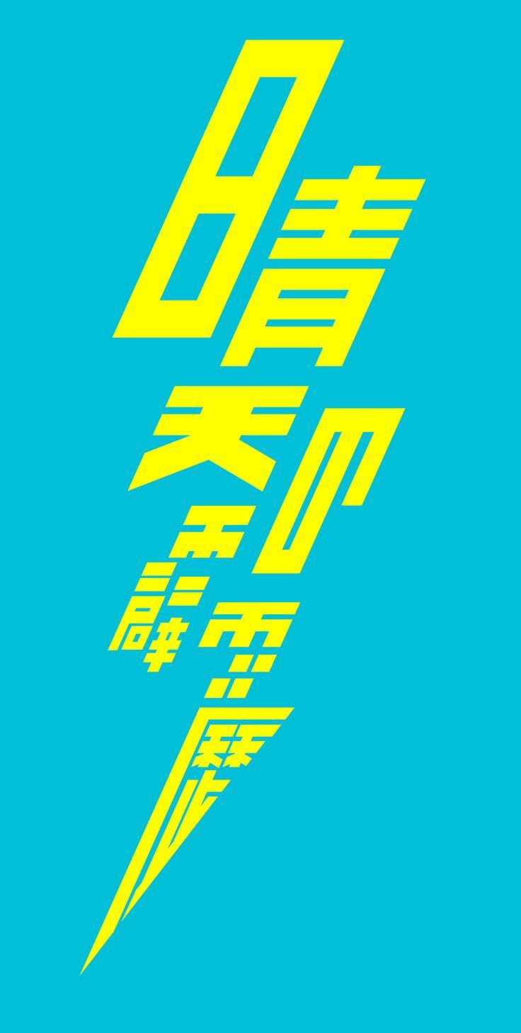 「晴天の霹靂」 (Bolt out of the blue). typography by Takuya Hagihara.