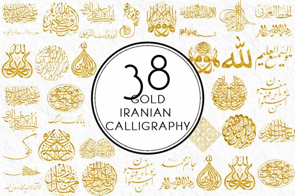 #Gold #Iranian #Calligraphy by Kaazuclip on @creativemarket