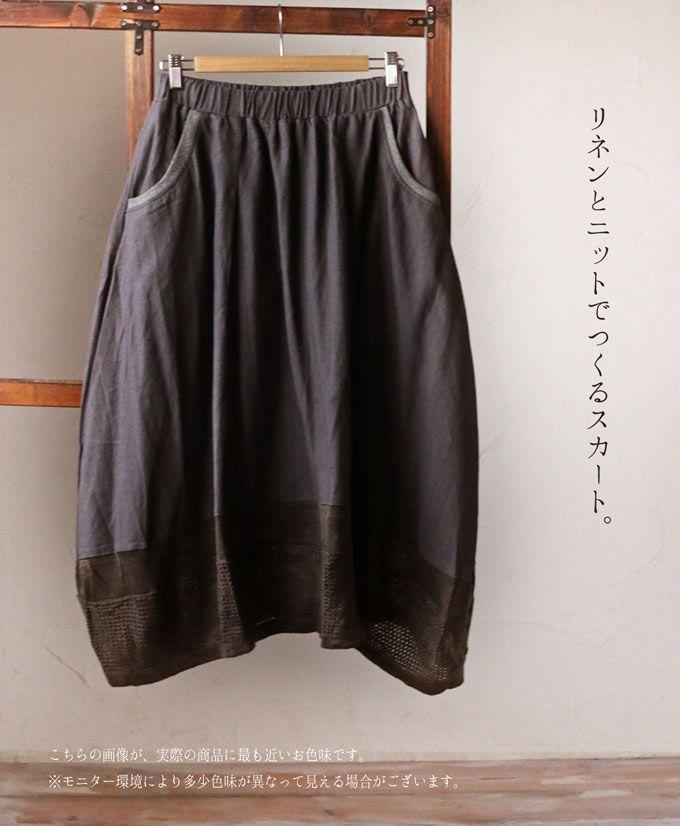 【楽天市場】【再入荷♪9月3日19時より】(パープルグレー)「mori」リネンとニットでつくる上質スカート:cawaii