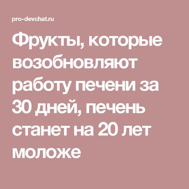 Фрукты, которые возобновляют работу печени за 30 дней, печень станет на 20 лет моложе
