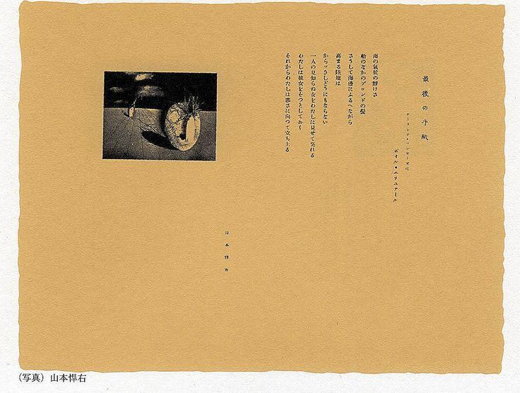 "YORU NO FUNSUI Y LA POLICÍA DEL PENSAMIENTO  The Night's Fountain, edited and published by Kansuke Yamamoto 1938 . No.1, p.8-9, Poem : Paul Eluard ""La dermiere Lettre"" Photo : Kansuke Yamamoto"