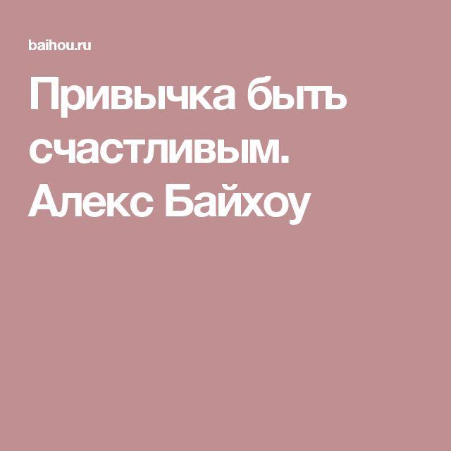 Привычка быть счастливым. Алекс Байхоу