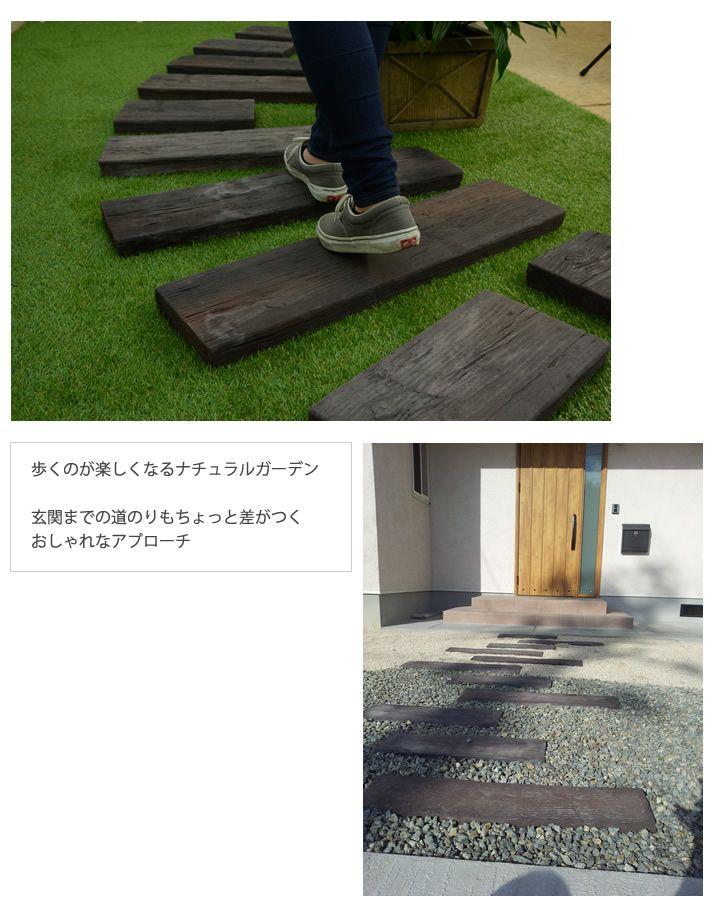 AWZ-010bk:リーベのリアルコンクリート枕木 ・T45×W210×L400~420mm (約5.5kg) │ リーベ