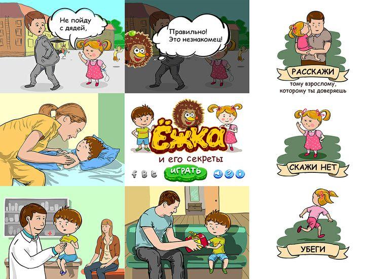 Некоммерческое партнерство «Семья детям», Благотворительная организация  Игра для детей «Ёжка и его секреты», с помощью которой ребенок сможет узнать, как защитить себя в случае опасности. Играть здесь, ссылка: http://www.family2children.ru/Igra_Ezhka_i_ego_sekreti