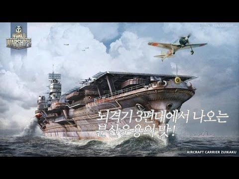 호이유로파 [쇼카쿠로 분산운용해보기] 월드오브워쉽 World of warships by hoieuropa