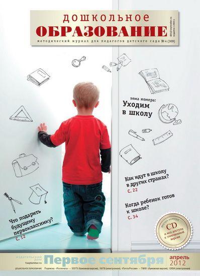 Дошкольное образование 4 2012
