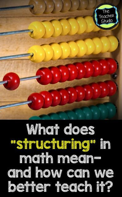 """The concept of """"Structuring"""" is a critical one in math instruction...whether you teach a primary grade or an intermediate grade.  Check out this introductory post to give you a little background on what structuring is--and some tips for making sure your s"""