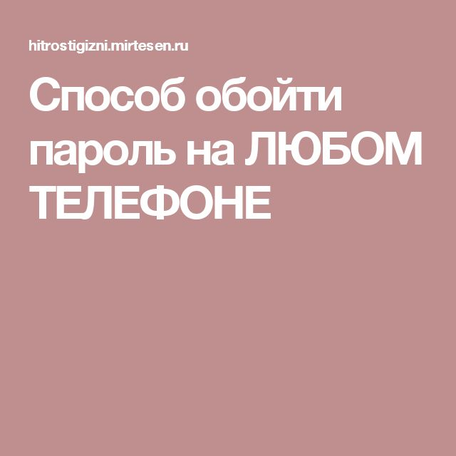 Cпособ обойти пароль на ЛЮБОМ ТЕЛЕФОНЕ