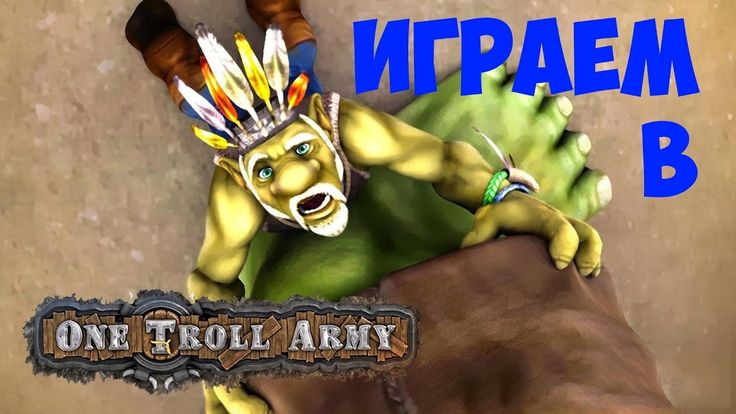 Играем в One Troll Army