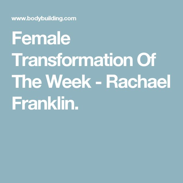 Female Transformation Of The Week - Rachael Franklin.