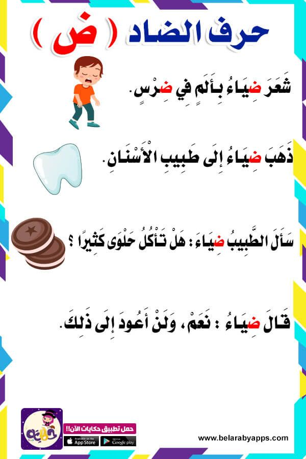 قصة حرف الضاد للصف الأول حكايات الحروف للأطفال بالعربي نتعلم Arabic Alphabet For Kids Arabic Alphabet Arabic Kids