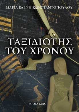 Bookstars :: Ταξιδιώτης του Χρόνου
