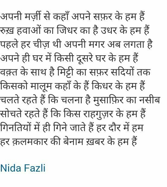 Nida fazli...this ghazal in jagjit singh's voice will take you to some other world..!