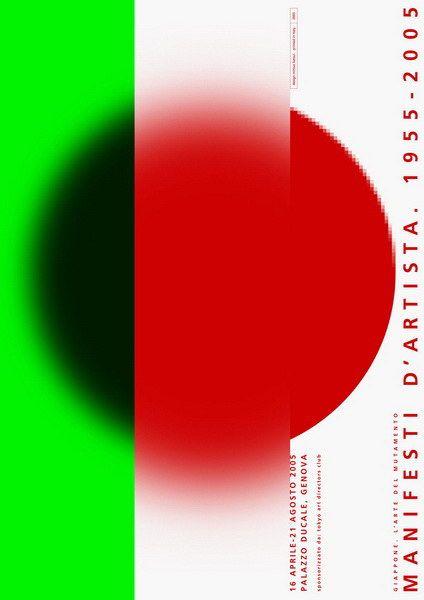 Mitsuo Katsui Red, circle, green
