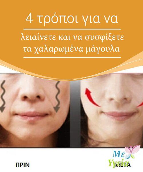 4 τρόποι για να λειαίνετε και να συσφίξετε τα χαλαρωμένα μάγουλα  Ενώ η #εμφάνιση του προσώπου μας καθορίζεται κυρίως από την γενετική μας κληρονομικότητα, οι καλές #διατροφικές συνήθειες και κάποια ιδιαίτερη φροντίδα μπορεί να κάνουν θαύματα. #ΦΥΣΙΚΈΣ ΘΕΡΑΠΕΊΕΣ