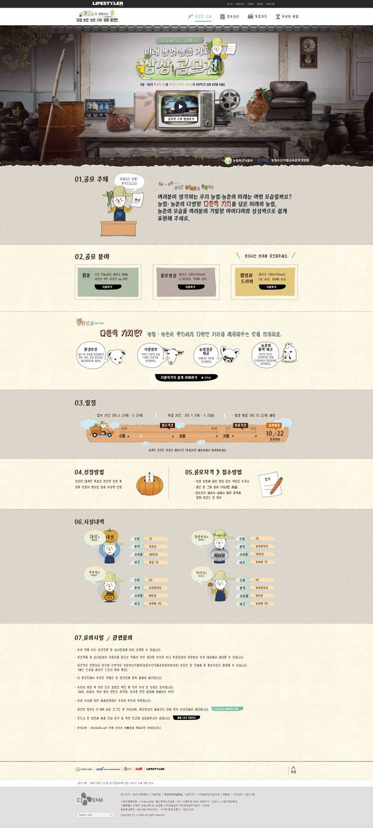 [CJ E&M] 미래 농업 농촌 가치 상상 공모전