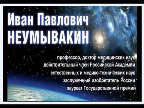 Профессор Неумывакин И.П. Безценные советы. - YouTube