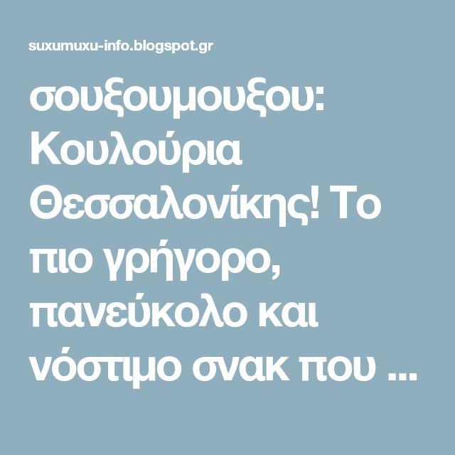 σουξουμουξου: Κουλούρια Θεσσαλονίκης! Το πιο γρήγορο, πανεύκολο και νόστιμο σνακ που θα μοσχομυρίσει το σπίτι!