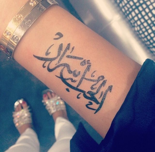 Tattoo Quotes In Arabic: 25+ Best Ideas About Arabic Tattoos On Pinterest