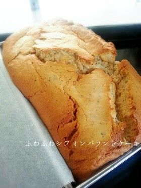 卵白消費☆ふわふわシフォンパウンドケーキ