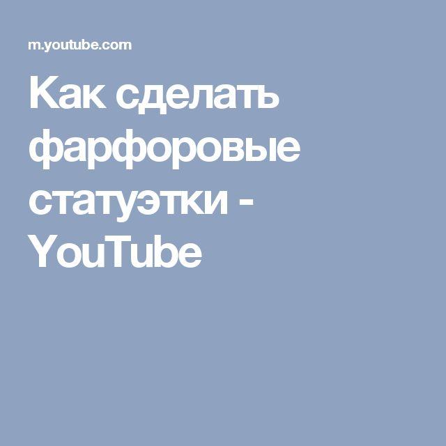 Как сделать фарфоровые статуэтки - YouTube