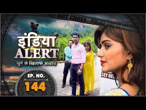 India Alert || Episode 144 || Wo aur Pati Patni ( वो और