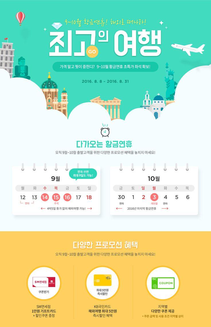 여행 이벤트 프로모션 디자인 promotion design event