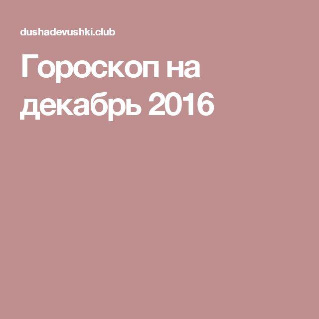 Гороскоп на декабрь 2016