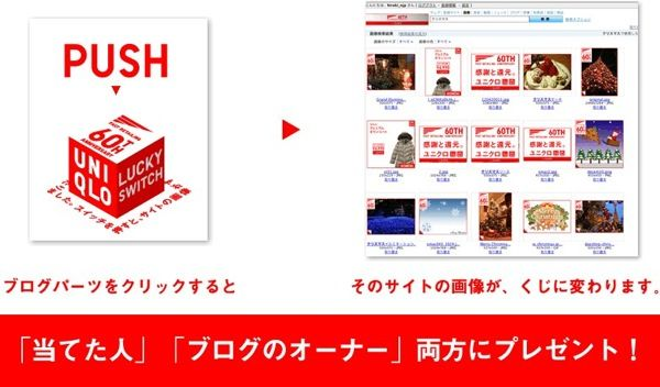 Lovely idea – UNIQLO Lucky Switch