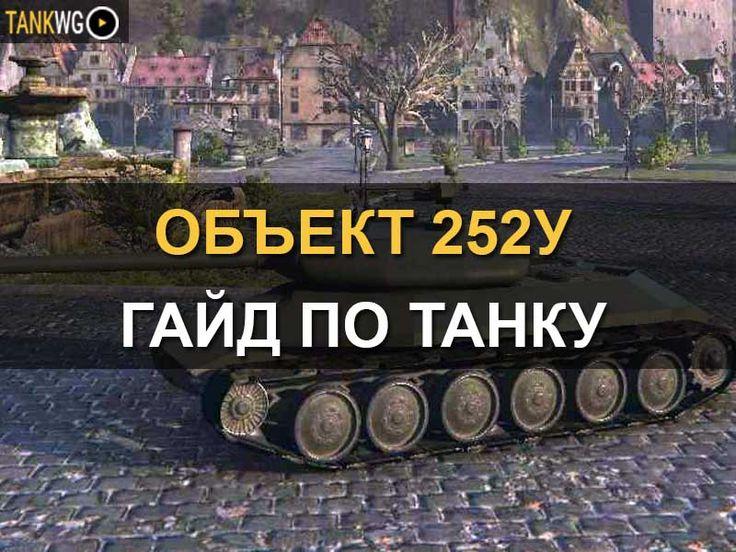 Гайд по советскому ТТ VIII уровня — Объект 252У https://tankwg.ru/gayd-po-sovetskomu-tt-viii-urovnya-obekt-252u/  В преддверии 23 Февраля разработчики обещают появление новой премиумной машины Объект 252У. Этот советский тяжелый танк восьмого уровня с довольно мощным орудием. Машина уже продолжительное время тестируется на супертесте, но только сейчас появилась полная информация о ней, а некоторые вододелы уже успели прорекламировать данный танк . Стоит отметить, что характеристики танка…