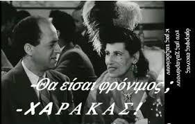 Αποτέλεσμα εικόνας για ατακες απο ελληνικες ταινιες