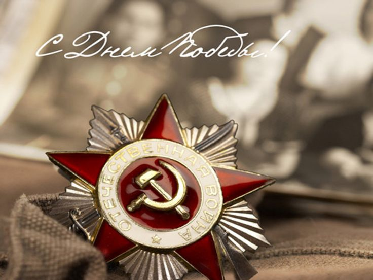 Victory Day or 9 May marks the capitulation of Nazi Germany to the Soviet Union in the Second World War (also known as the Great Patriotic War in the Soviet Union). It was first inaugurated in the fifteen republics of the Soviet Union, following the signing of the surrender document late in the evening on 8 May 1945 (after midnight, thus on 9 May, by Moscow Time).