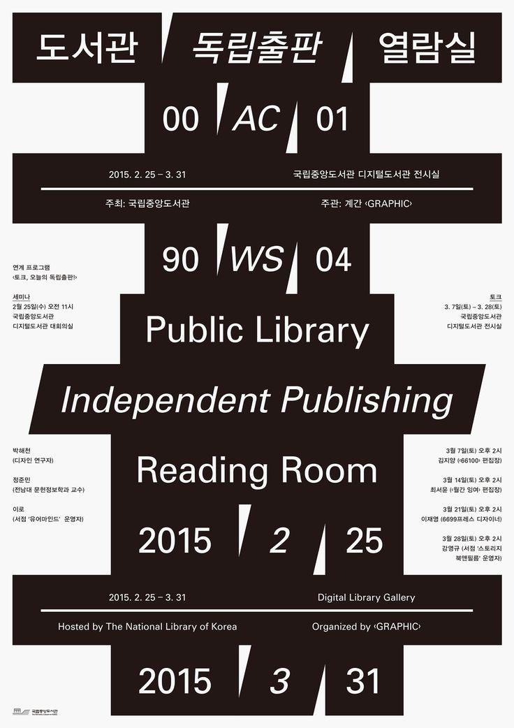 도서관 독립출판 열람실 - shin, dokho