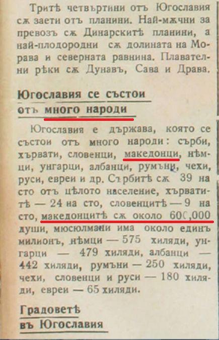 Софија, април 1941