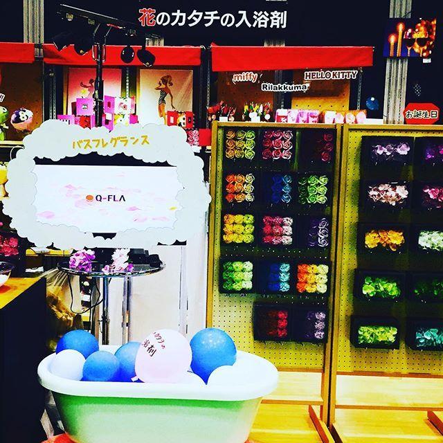 東京ビックサイトにぃるょー  明日も待ってまーす☆ #qfla#東京#ギフトショー#2016#ビックサイト#バスフレ#バスフレグランス#入浴剤#花#香り#泡#gift#bath#fragrance#rose#バラ#カラフル#