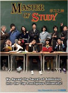 Master of Study:  7/10