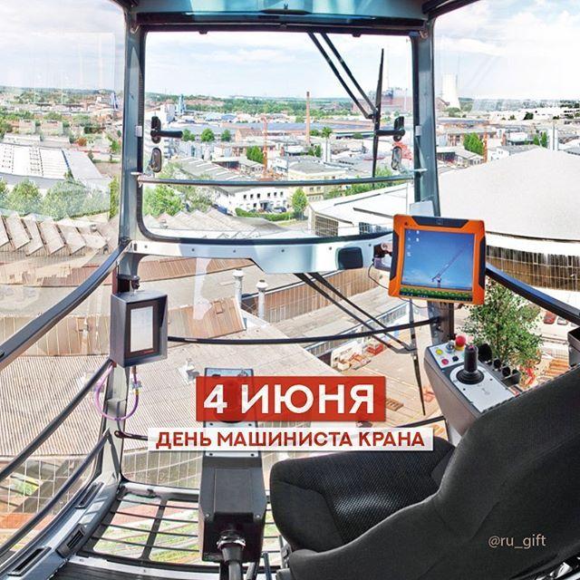 Открытка день крановщика в россии, николаю днем рождения