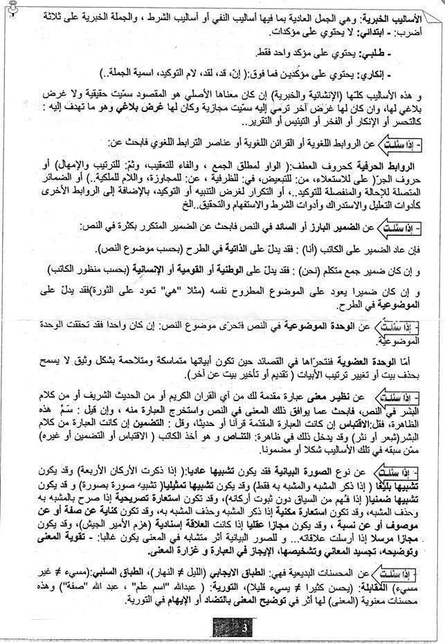 الأسئلة المتداولة في مواضيع بكالوريا اللغة العربية للبناء الفكري واللغوي مع منهجية الإجابة - منتديات الشروق أونلاين