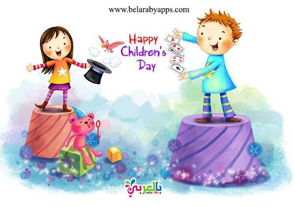 Children S Day Greeting Cards Free Children S Day Wishes بالعربي نتعلم Children S Day Wishes Art Display Kids Children S Day Greeting Cards