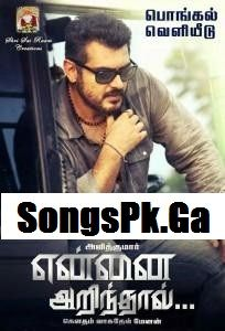 Yennai Arindhaal Tamil Movie Audio Mp3 SongsPk Download Yenai Arindhaal Songs, Yenai Arindhaal Mp3, Yennai Arindhaal Audio, Yennai Arindhaal Song, Yennai Arindhaal Mp3 Songs, Yennai Arindhaal Audio Songs, Yennai Arindhaal Film Songs, Yennai Arindhaal Movie...