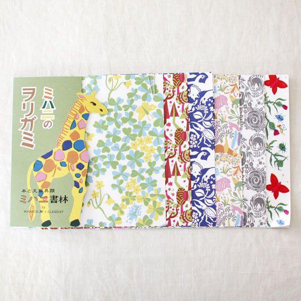 Mihani Books Origami Paper | UGUiSU Online Store