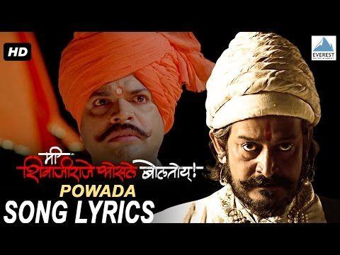 Powada with Lyrics - Me Shivajiraje Bhosale Boltoy | Superhit Marathi Songs | Mahesh Manjrekar - YouTube