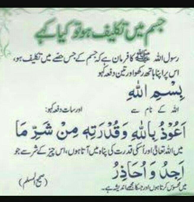 Pin By Ayesha Gulzar On Dua Islamic Quotes Islamic Quotes Quran Islamic Phrases