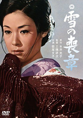 雪の喪章 [DVD] KADOKAWA / 角川書店 http://www.amazon.co.jp/dp/B00TQDTL4S/ref=cm_sw_r_pi_dp_T.j9ub040CAW1