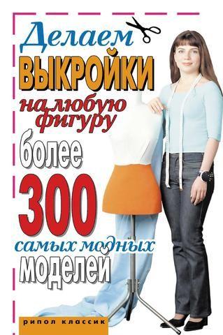 Натали Брей. Основы и приемы кроя женской одежды