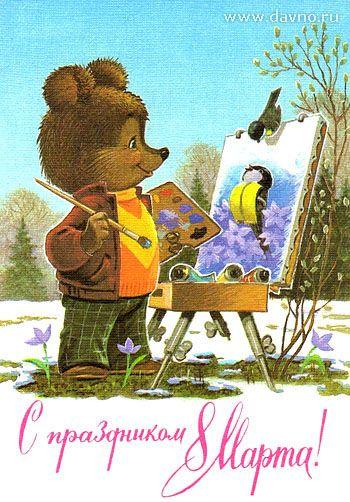 Открытка с 8 марта 120 открытка